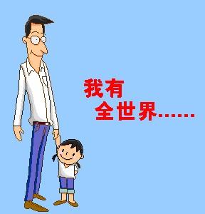 ☀祝所有父親們身體健康,父親節快樂!