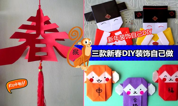 【新年裝飾自己DIY】三款新春DIY裝飾,無需花大錢,也可弄出美美的裝飾!簡單又可愛!