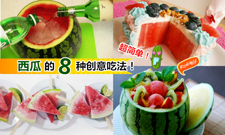 melon111