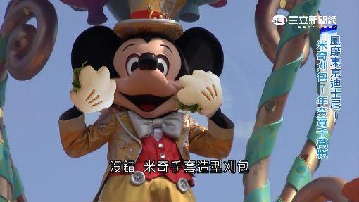 新聞深一度/台灣之光!米奇手掌刈包 風靡東京迪士尼
