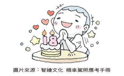 18歲生日