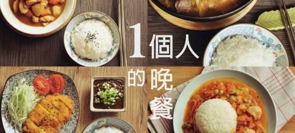 5款一個人的晚餐食譜,一個人也可以吃頓好的。推薦 !!