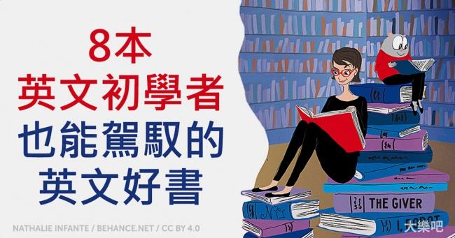 8本英文初學者也能駕馭的英文好書