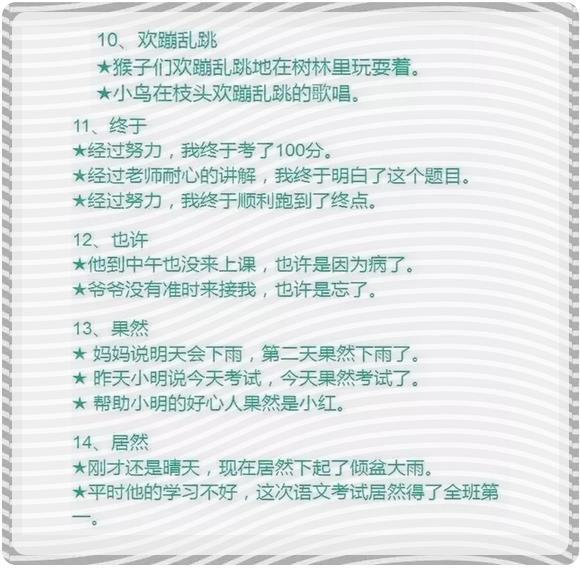 小學語文造句專項訓練,囊括小升初必考成語,這樣學造句寫作完胜