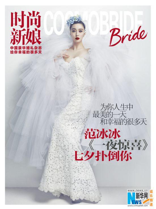 「範冰冰」「李晨」婚紗照意外曝光!!真是太美了…最後一張美得像仙女一樣!!