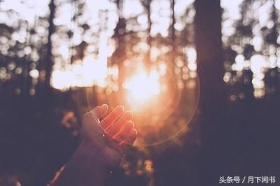 學會做自己的太陽