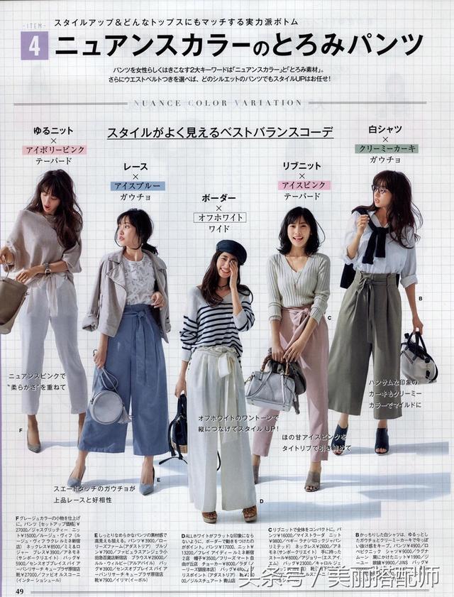 矮個子女生看過來,春季四大系列職場高分Look,穿出大長腿