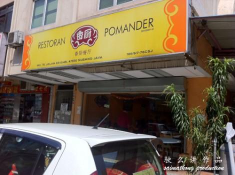 Restaurant Pomander
