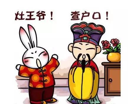 春節習俗| 大年初四,灶王爺查戶口啦