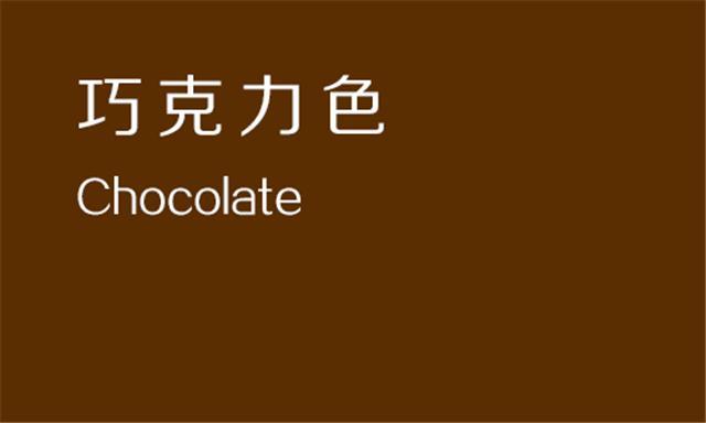 將巧克力穿在身上,今年最流行的顏色就是它
