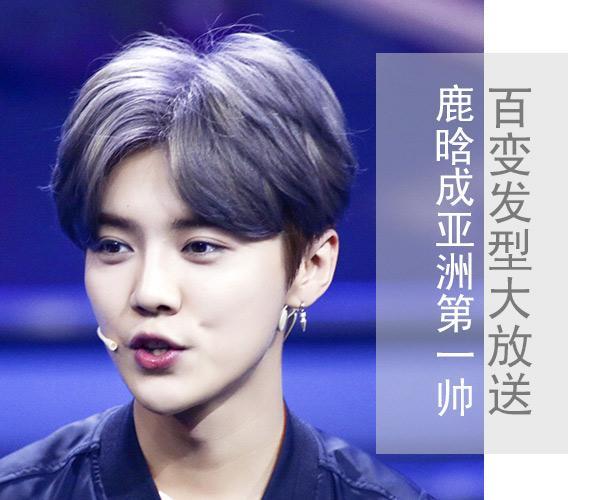 鹿晗成亞洲第一帥 百變髮型大放送