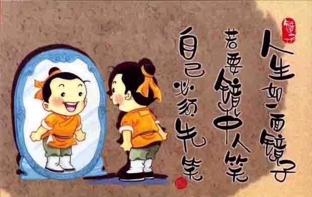 人生如鏡,鏡映人生